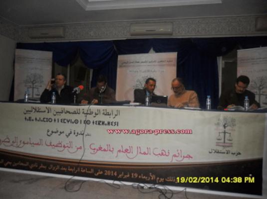 Photo of ندوة: رابطة الصحفيين الاستقلاليين وعدم تنفيذ أحكام جرائم المال العام (فيديو)