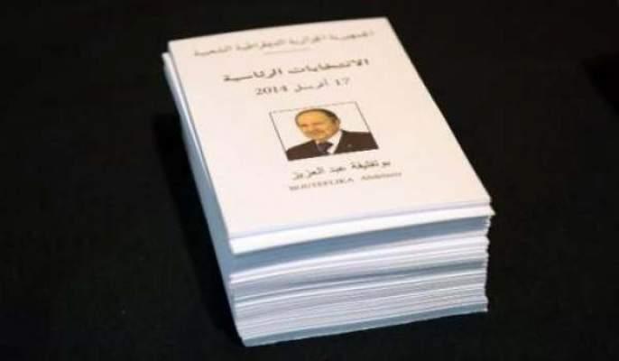 Photo of دوزيم تدين الجزائر لمنع فريقها الصحفي من تغطية الانتخابات الرئاسية