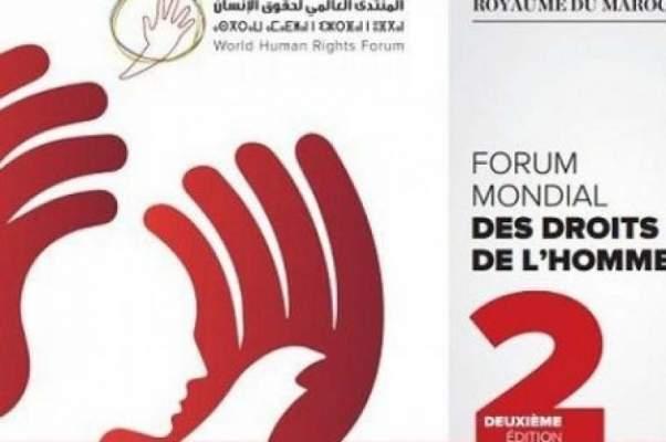 Photo of مراكش ..انطلاق أشغال الدورة الثانية للمنتدى العالمي لحقوق الإنسان بحضور أزيد من 6 آلاف مشارك