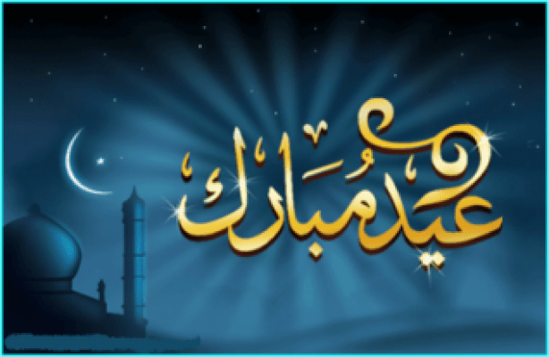 Photo of رسميا عيد الفطر بالمغرب هو يوم السبت..