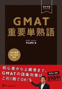GMAT重要単熟語 オビ付き表紙