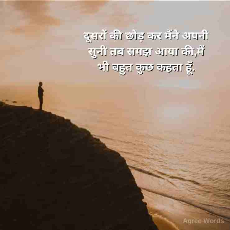 Good Thought in Hindi images free download
