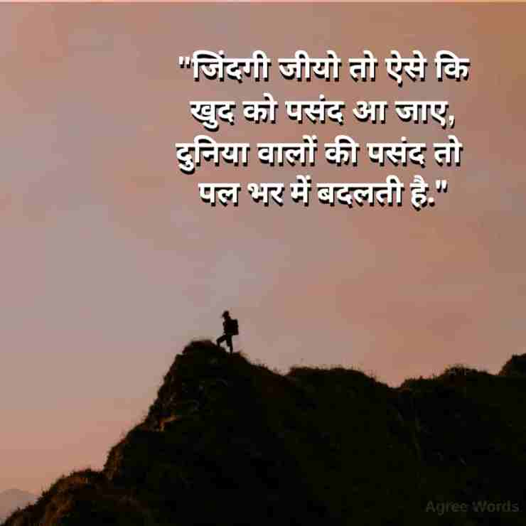 Good thought in hindi,  Best Suvichar In Hindi, Thought of the day in hindi, Hindi suvichar, best thoughts in hindi,