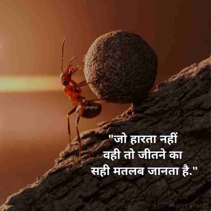 Best Good Thought in Hindi