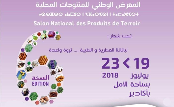 المعرض الوطني للمنتوجات المحلية
