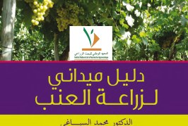 Guide pratique du viticulteur en langue arabe