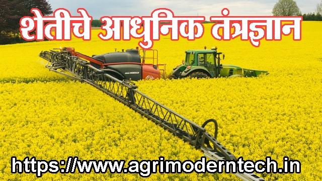 शेतीचे आधुनिक तंत्रज्ञान