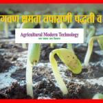शेताचे उत्पादन अनेक गोष्टींवर अवलंबून असून यामध्ये जमीन, पाणी, हवामान, खते, पीक संरक्षण, आंतर मशागत आणि वापरण्यात येणारे बियाणे या बाबींचा मुख्यत्वेकरून समावेश होतो