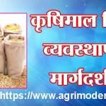 कृषिमाल विक्री व्यवस्थापन मार्गदर्शन
