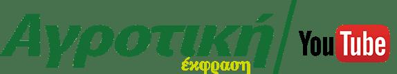 logo-agrotiki-ekfrasi-youtube