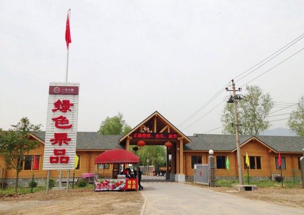 Acceso al Central Cultural Leisure Park en Beijing