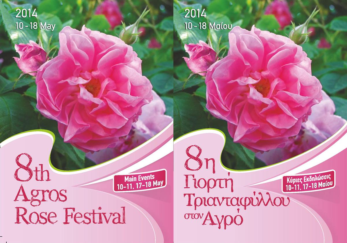 Rose Festival 2014