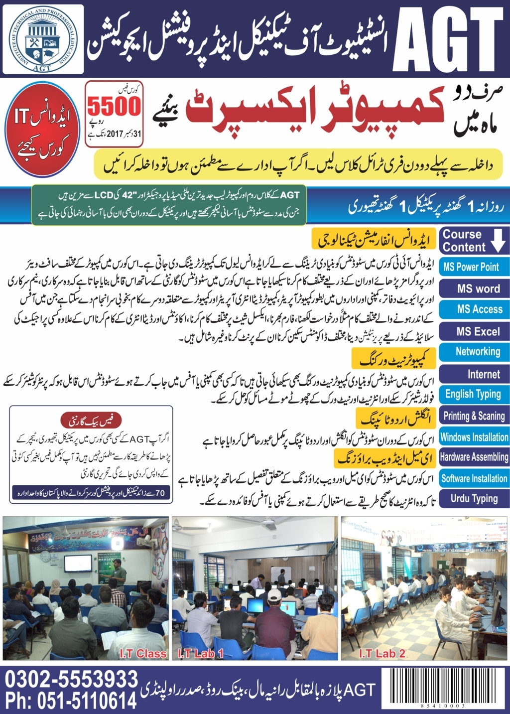 Certificate In It Course Brochure In Urdu