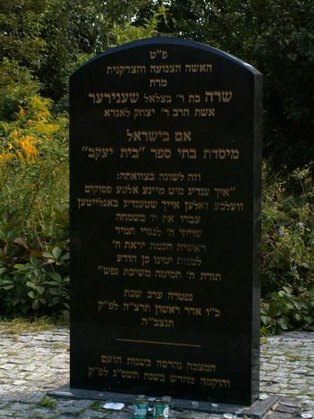 """מצבת קבורתה של שרה שנירר ע""""ה (צילום: ויקיפדיה)"""