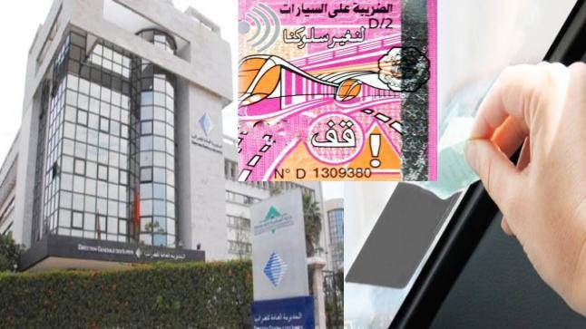 بلاغ هام للمغاربة..إجراءات جديدة تهم الضريبة السنوية على المركبات برسم سنة 2019