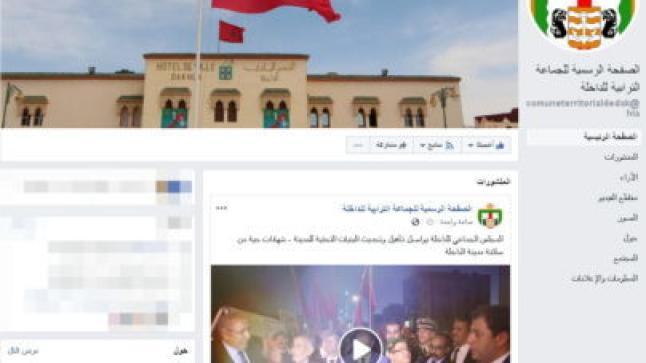 إستغلال بشع .. صفحة بلدية الداخلة تستغل مواطنين بالداخلة لدعاية انتخابية للجماني