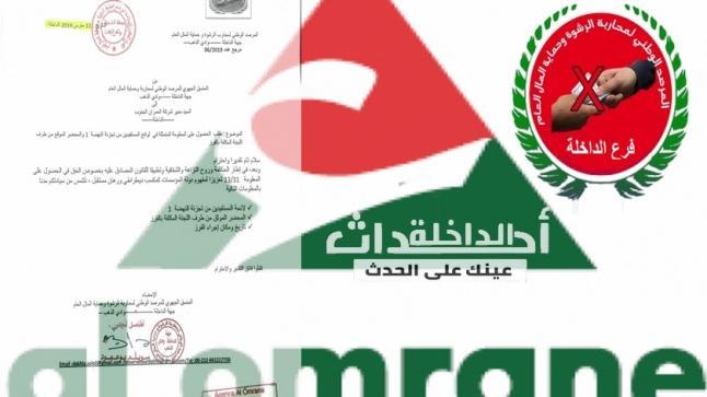 مُنسق المرصد الوطني لمحاربة الرشوة وحماية المال العام بالداخلة يُراسل شركة العمران لهذا السبب