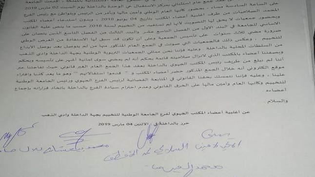 بلاغ طعن في الجمع العام الاستثنائي لفرع الجامعة الوطنية للتخييم بالداخلة