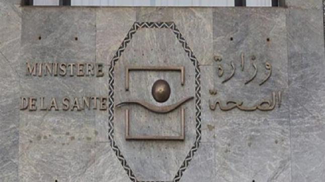 """وزارة الصحة تعتزم تغيير """"طاقمها الإداري"""" بـ 38 مستشفى بالمغرب+وثيقة"""