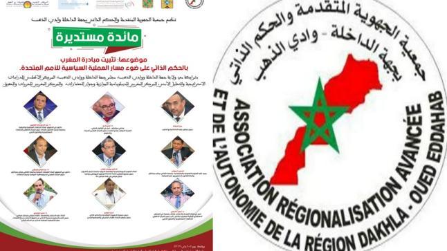 """الداخلة على موعد من طاولة مستديرة فكرية حول """"مبادرة المغرب في الحكم الذاتي على ضوء مسار العملية السياسية للأمم المتحدة"""""""