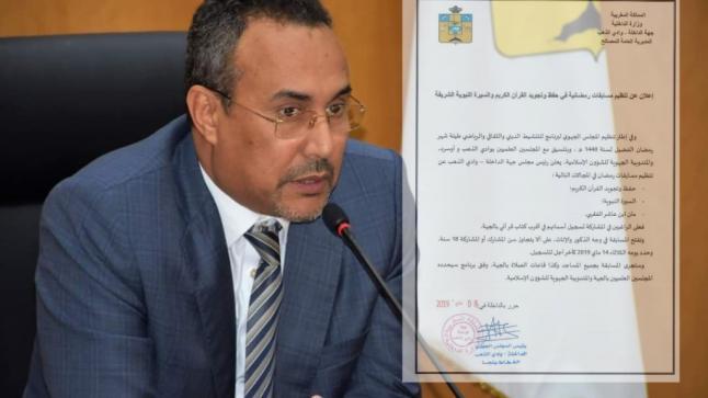 المجلس الجهوي يعلن عن تنظيم مسابقات رمضانية في حفظ وتجويد القرآن الكريم والسيرة النبوية الشريفة