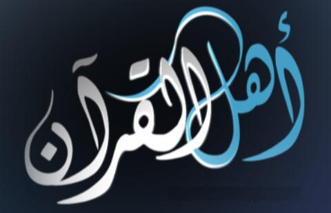 من هو الذي إفتداه الله تعالى بالذبح العظيم إسماعيل أم