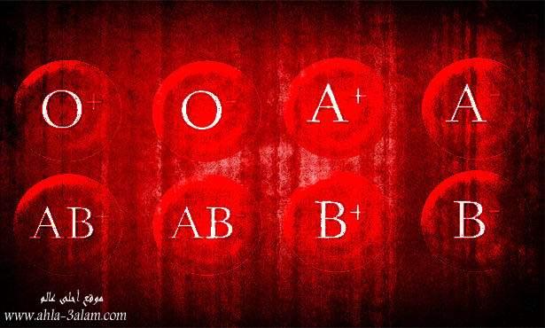 أعرف شخصيتك من فصيلة دمك