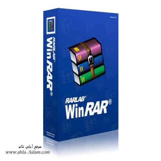 برنامج WinRAR 5.01