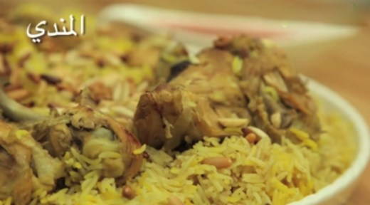 بالفيديو .. طريقة طبخ المندي