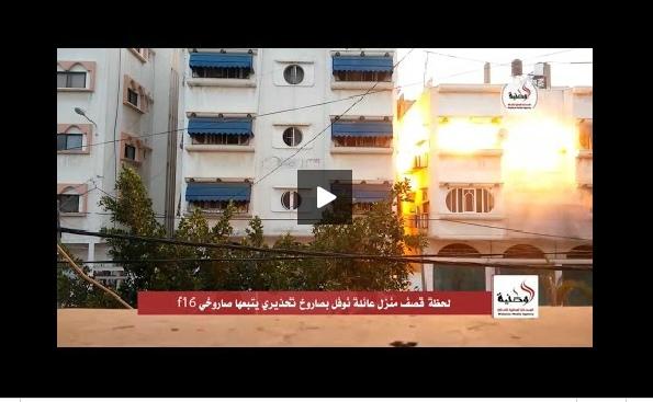 بالفيديو: لحظة قصف منزل في غزة بصاروخ تحذيري يتبعه صاروخي F16