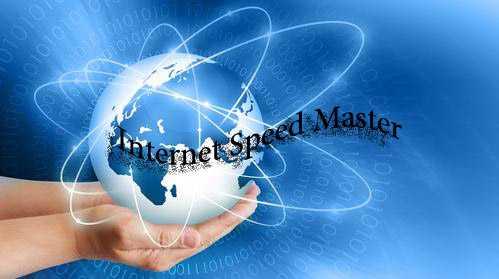 حمل تطبيق لتسريع الإنترنت Internet Speed Master للأندرويد