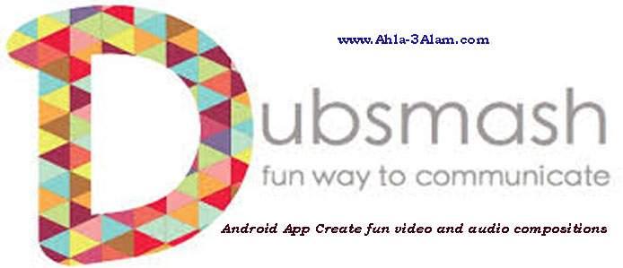 Dubsmash تطبيق اندرويد لإنشاء فيدوهات مضحكة وممتعة