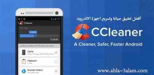 تطبيق Ccleaner خاص لاجهز الاندرويد خفيف وعملي