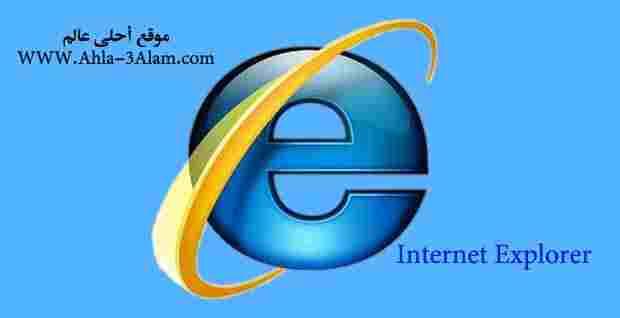 إنترنت إكسبلورر نهاية الخدمة المتصفح من مايكروسوفت