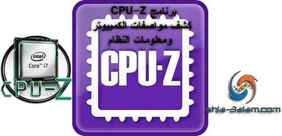 برنامج CPU-Z كشف مواصفات الكمبيوتر ومعلومات النظام