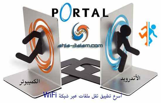 تطبيق Portal اسرع ناقل ملفات بين الاندرويد و الكمبيوتر