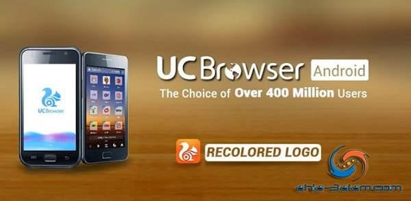 تحميل متصفح UC Browser تطبيق اندرويد لتصفح سريع