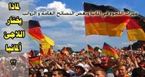 ميزات اللجوء في المانيا وبعض النصائح العامة و الرواتب