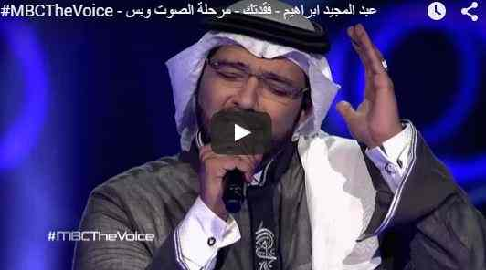 شاهد الحلقة الثانية من the voice الموسم الثالث عبد المجيد ابراهيم