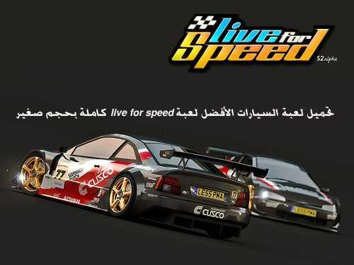 تحميل لعبة سباق سيارات لعبة live for speed كاملة بحجم صغير