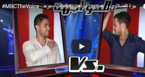 شاهد ذا فويس مرحلة المواجهة غسان و حمزة الفضلاوي فريق شيرين