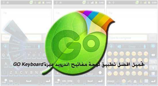 تحميل افضل تطبيق لوحة مفاتيح اندرويد مميزة GO Keyboard