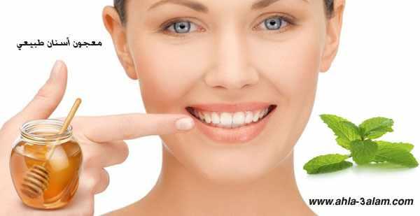 معجون أسنان طبيعي وفعال طريقة صنعه في المنزل ببساطة