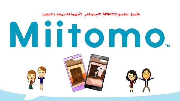 تحميل تطبيق Miitomo الاجتماعي أجهزة اندرويد والايفون