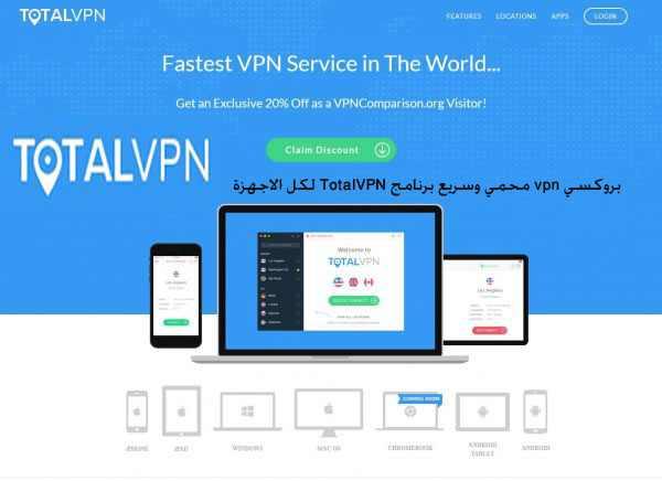 بروكسي vpn محمي وسريع برنامج TotalVPN لكل الاجهزة