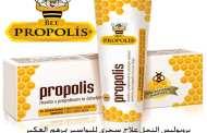 بروبوليس النحل علاج سحري للبواسير بمرهم العكبر