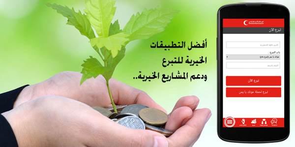 تطبيقات التبرع ودعم الفقراء في رمضان عبر الانترنت ساهم في الخير