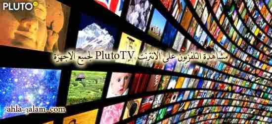مشاهدة التلفزيون على الانترنت PlutoTV لجميع الاجهزة