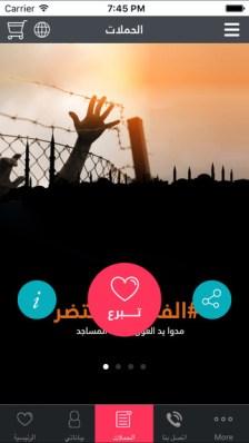 تطبيق قطر الخيرية للتبرع ودعم المشاريع الخيرية