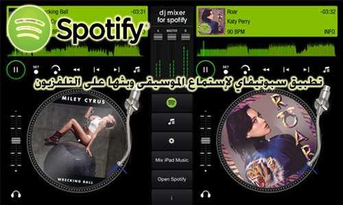 تطبيق سبوتيفاي لإستماع الموسيقى وبثها على التلفزيون